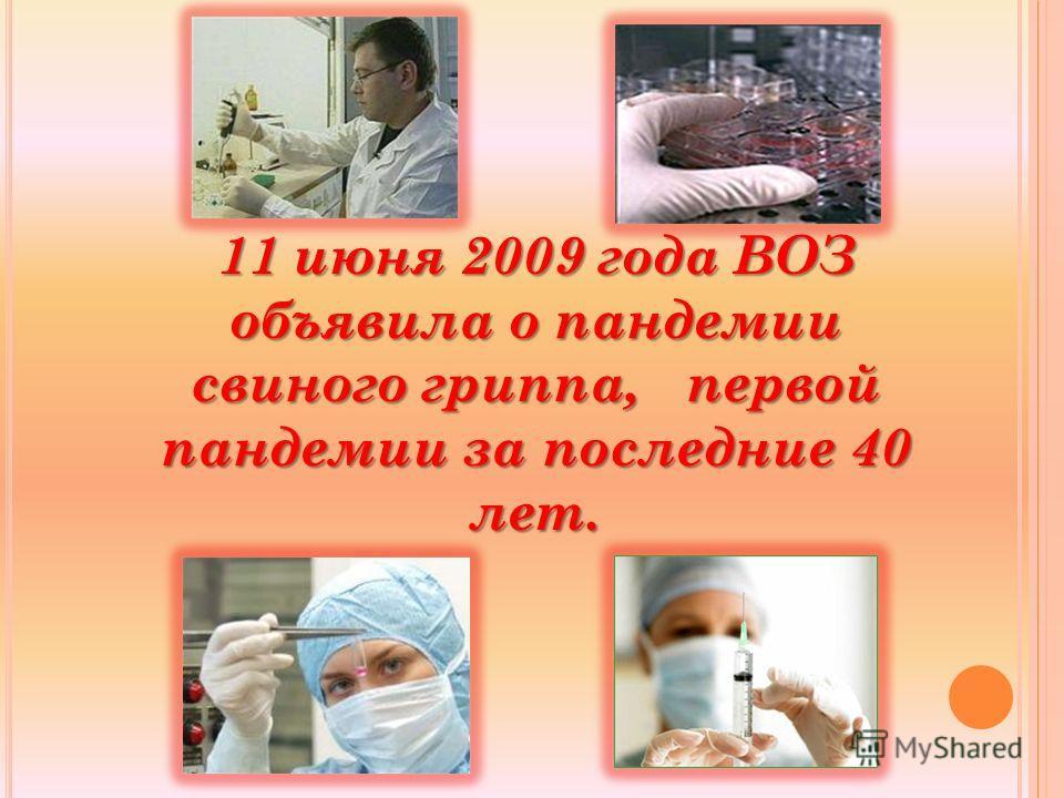 11 июня 2009 года ВОЗ объявила о пандемии свиного гриппа, первой пандемии за последние 40 лет.