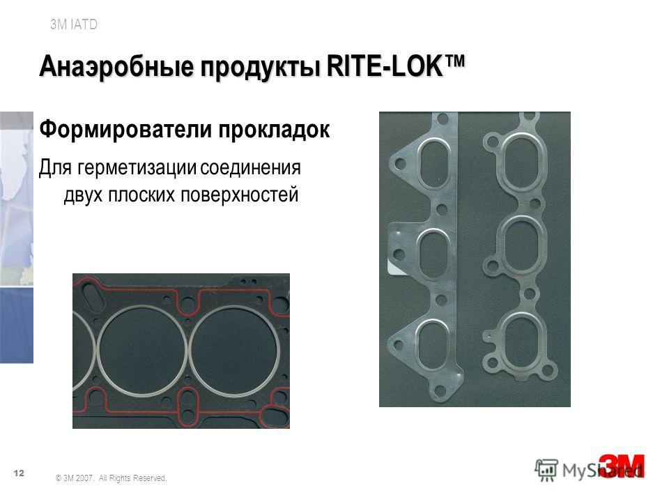 12 3M IATD © 3M 2007. All Rights Reserved. Анаэробные продукты RITE-LOK Формирователи прокладок Для герметизации соединения двух плоских поверхностей
