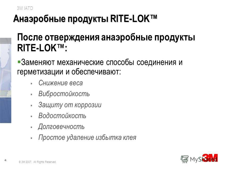 4 3M IATD © 3M 2007. All Rights Reserved. Анаэробные продукты RITE-LOK После отверждения анаэробные продукты RITE-LOK: Заменяют механические способы соединения и герметизации и обеспечивают: Снижение веса Вибростойкость Защиту от коррозии Водостойкос