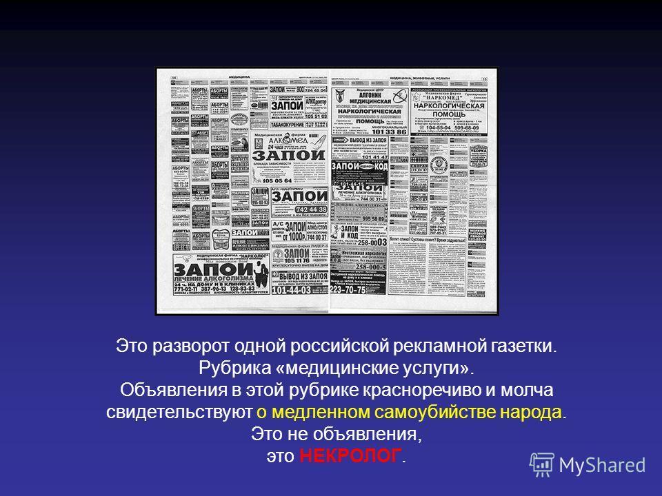 Это разворот одной российской рекламной газетки. Рубрика «медицинские услуги». Объявления в этой рубрике красноречиво и молча свидетельствуют о медленном самоубийстве народа. Это не объявления, это НЕКРОЛОГ.