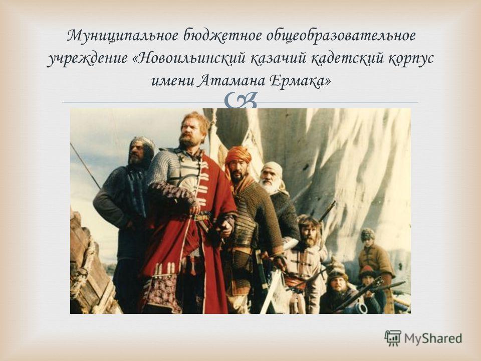 Муниципальное бюджетное общеобразовательное учреждение «Новоильинский казачий кадетский корпус имени Атамана Ермака»