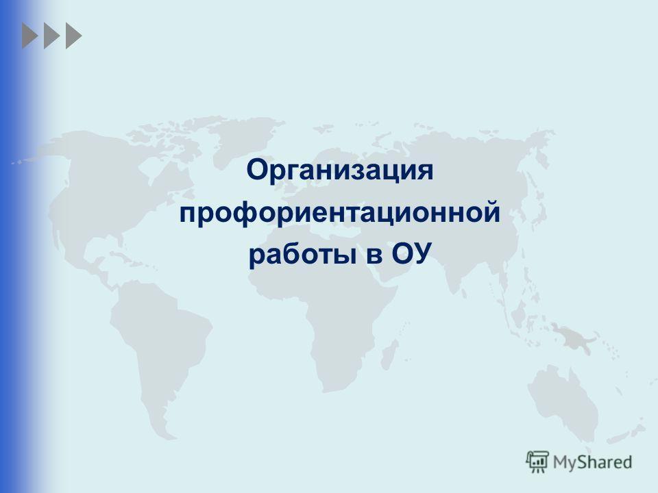 Организация профориентационной работы в ОУ