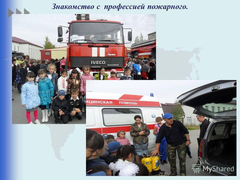 Знакомство с профессией пожарного.