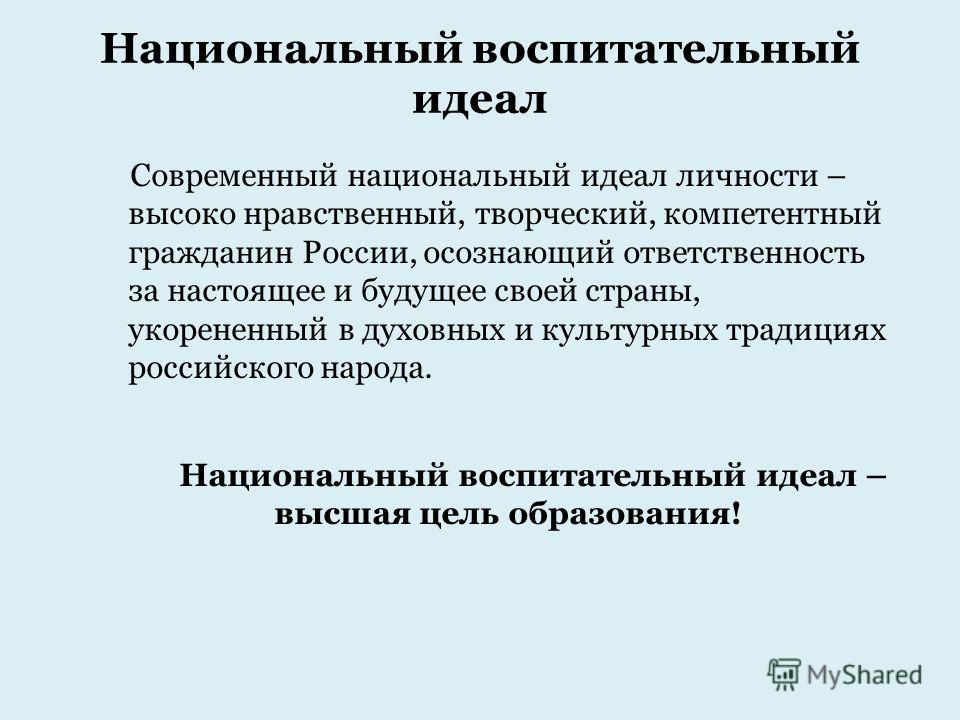 Национальный воспитательный идеал Современный национальный идеал личности – высоко нравственный, творческий, компетентный гражданин России, осознающий ответственность за настоящее и будущее своей страны, укорененный в духовных и культурных традициях