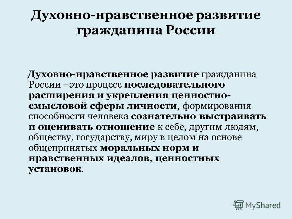 Духовно-нравственное развитие гражданина России Духовно-нравственное развитие гражданина России –это процесс последовательного расширения и укрепления ценностно- смысловой сферы личности, формирования способности человека сознательно выстраивать и оц