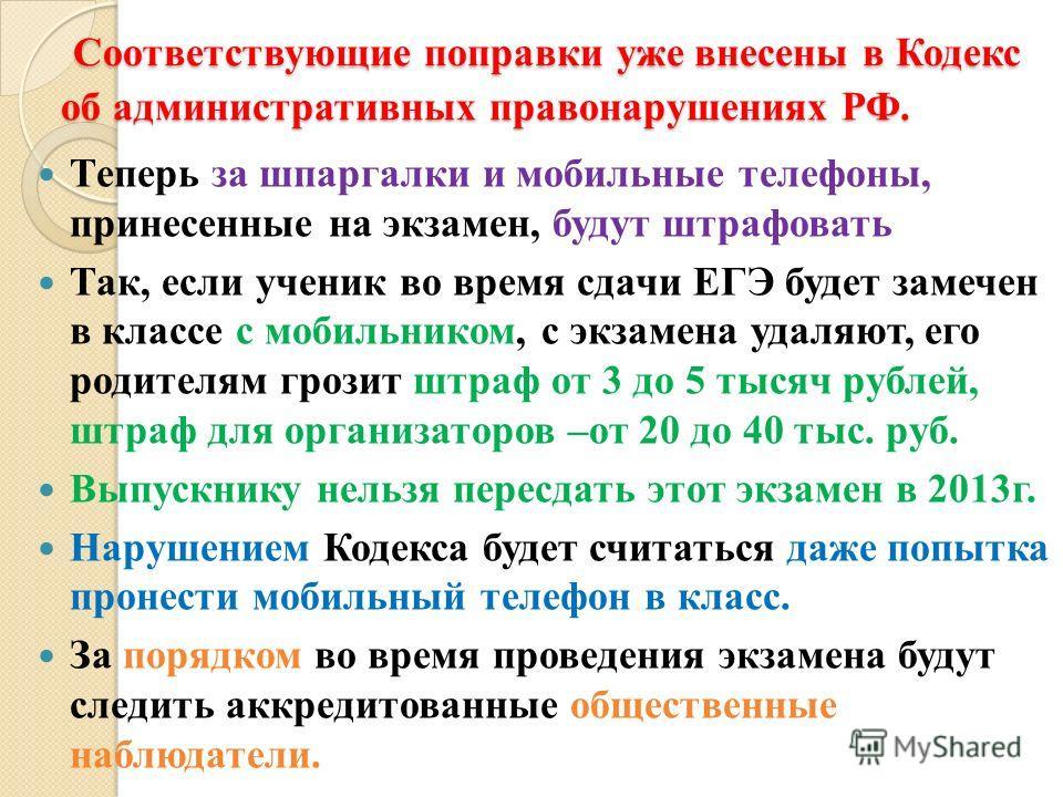 Соответствующие поправки уже внесены в Кодекс об административных правонарушениях РФ. Соответствующие поправки уже внесены в Кодекс об административных правонарушениях РФ. Теперь за шпаргалки и мобильные телефоны, принесенные на экзамен, будут штрафо