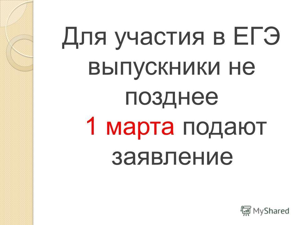 Для участия в ЕГЭ выпускники не позднее 1 марта подают заявление