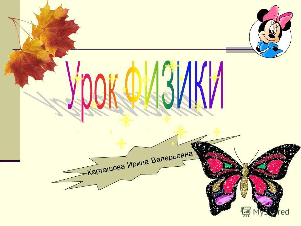 Карташова Ирина Валерьевна