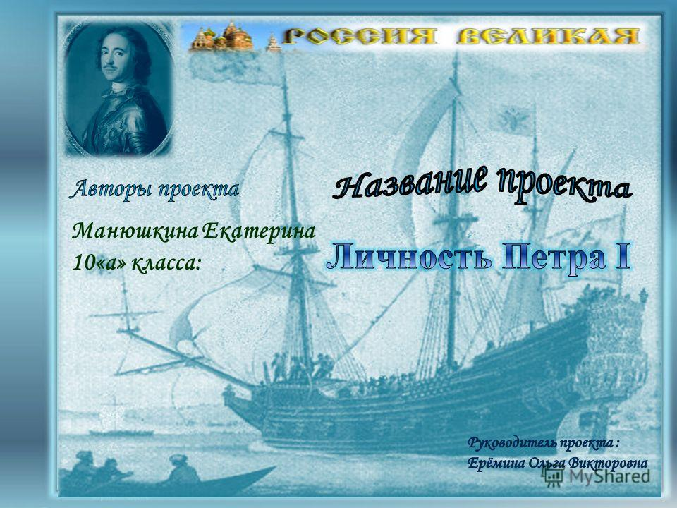 Манюшкина Екатерина 10«а» класса: