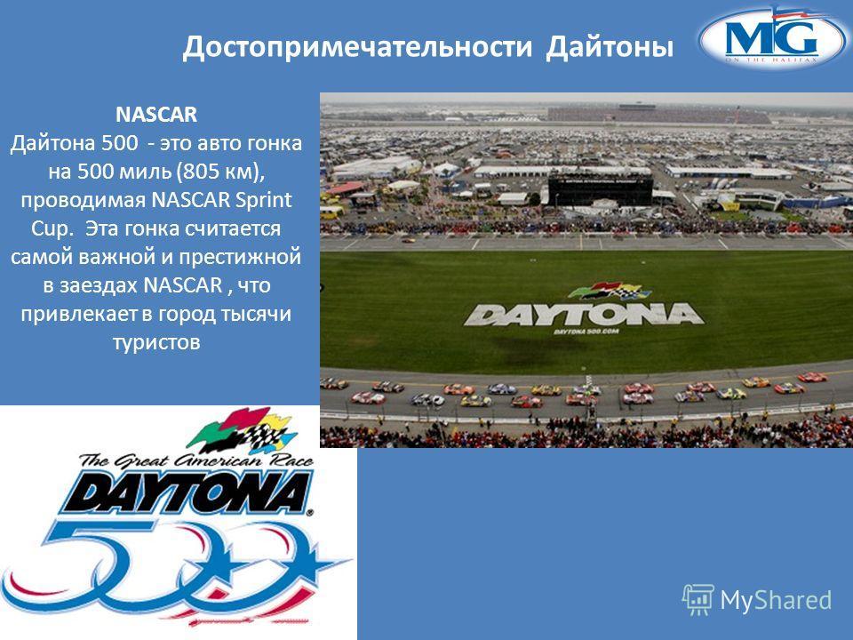 Достопримечательности Дайтоны NASCAR Дайтона 500 - это авто гонка на 500 миль (805 км), проводимая NASCAR Sprint Cup. Эта гонка считается самой важной и престижной в заездах NASCAR, что привлекает в город тысячи туристов