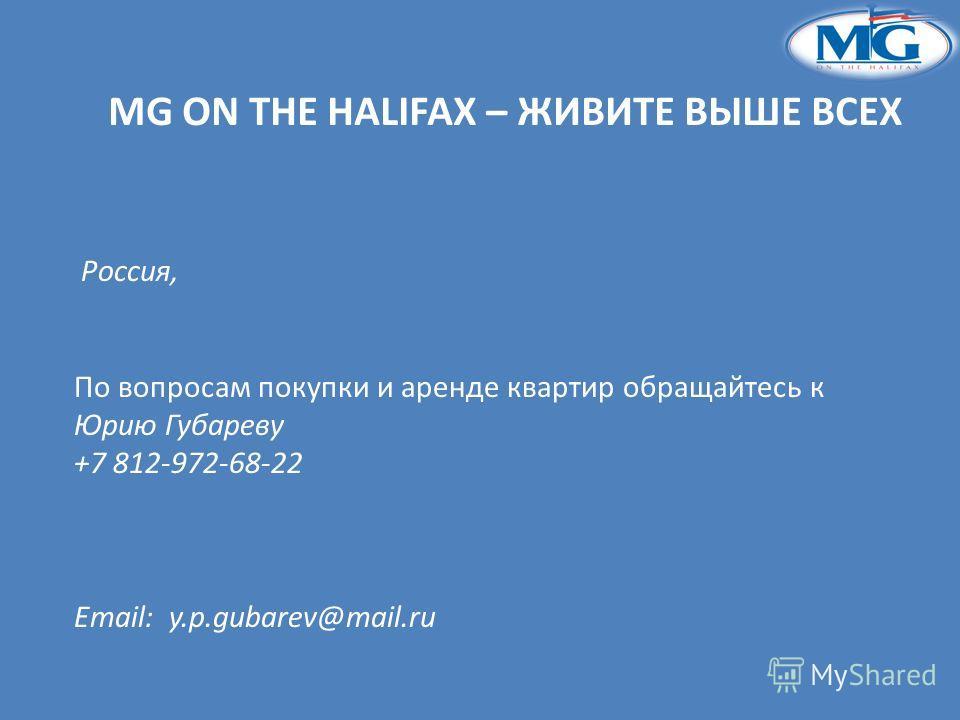 MG ON THE HALIFAX – ЖИВИТЕ ВЫШЕ ВСЕХ Россия, По вопросам покупки и аренде квартир обращайтесь к Юрию Губареву +7 812-972-68-22 Email: y.p.gubarev@mail.ru