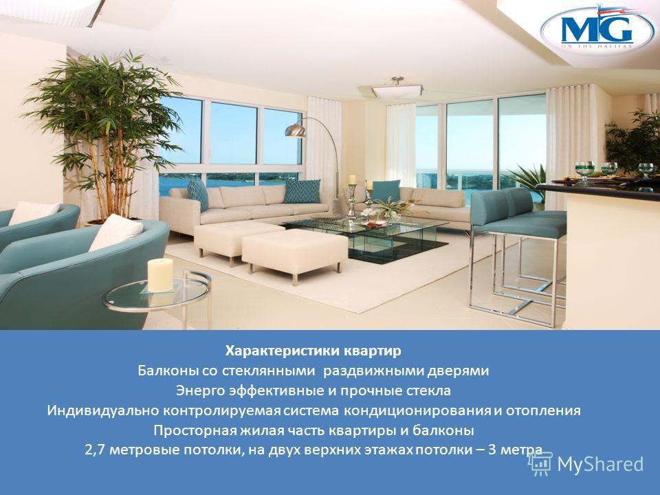Характеристики квартир Балконы со стеклянными раздвижными дверями Энерго эффективные и прочные стекла Индивидуально контролируемая система кондиционирования и отопления Просторная жилая часть квартиры и балконы 2,7 метровые потолки, на двух верхних э