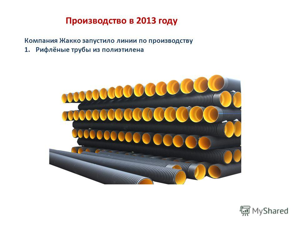 Производство в 2013 году Компания Жакко запустило линии по производству 1.Рифлёные трубы из полиэтилена