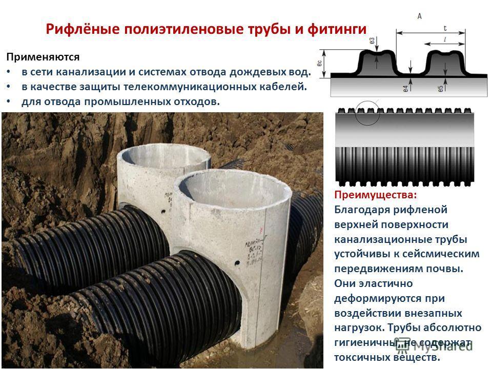 Рифлёные полиэтиленовые трубы и фитинги Применяются в сети канализации и системах отвода дождевых вод. в качестве защиты телекоммуникационных кабелей. для отвода промышленных отходов. Преимущества: Благодаря рифленой верхней поверхности канализационн