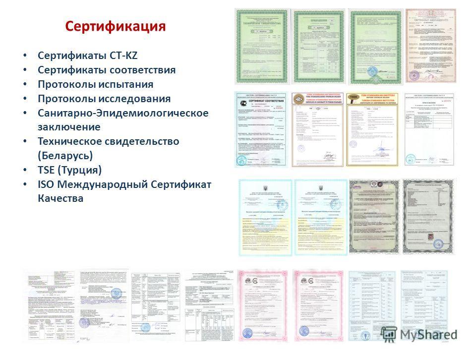 Сертификация Сертификаты СТ-KZ Сертификаты соответствия Протоколы испытания Протоколы исследования Санитарно-Эпидемиологическое заключение Техническое свидетельство (Беларусь) TSE (Турция) ISO Международный Сертификат Качества