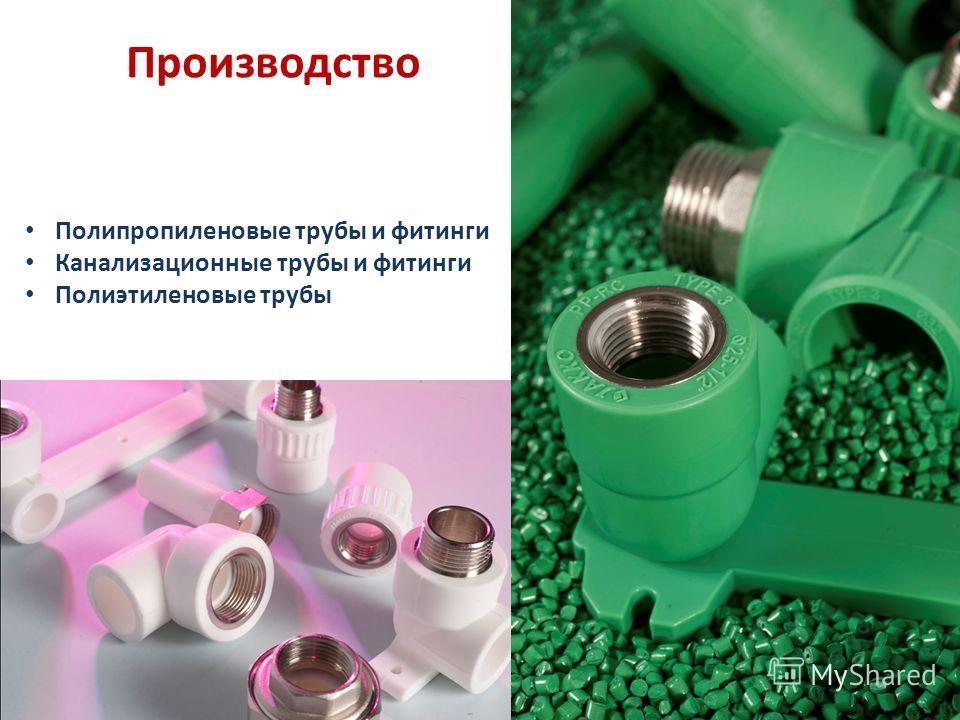Производство Полипропиленовые трубы и фитинги Канализационные трубы и фитинги Полиэтиленовые трубы