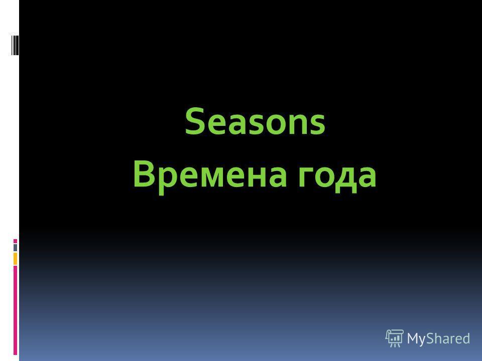 Seasons Времена года