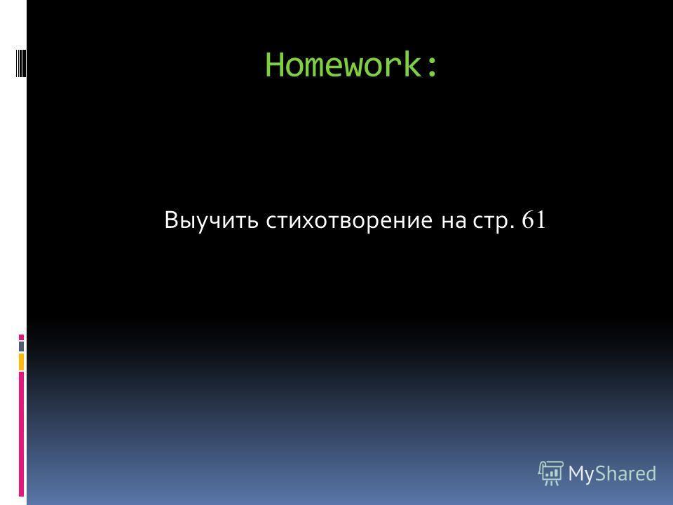 Homework: Выучить стихотворение на стр. 61