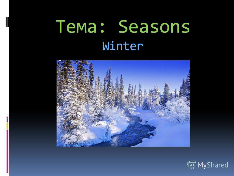 Тема: Seasons Winter