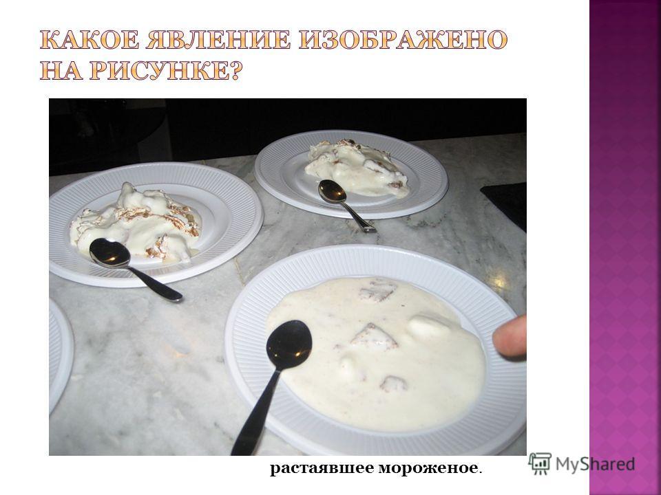 растаявшее мороженое.