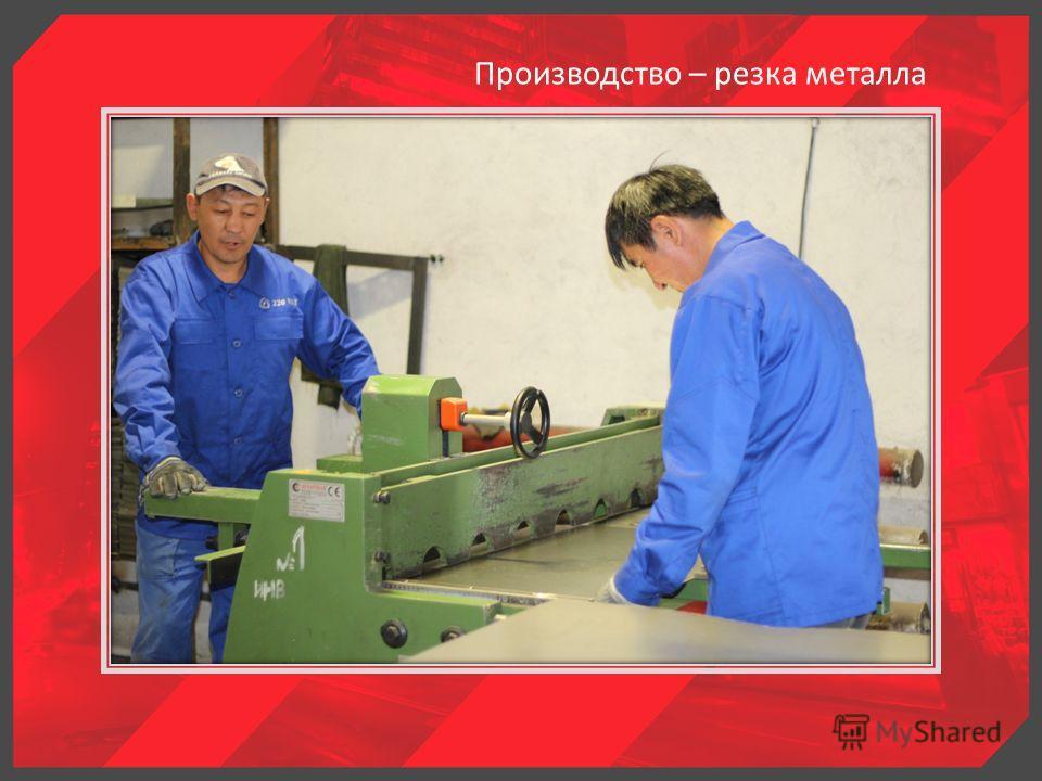 Производство – резка металла