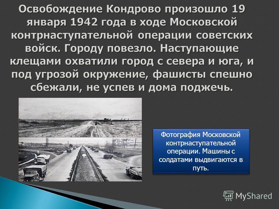 Фотография Московской контрнаступательной операции. Машины с солдатами выдвигаются в путь.