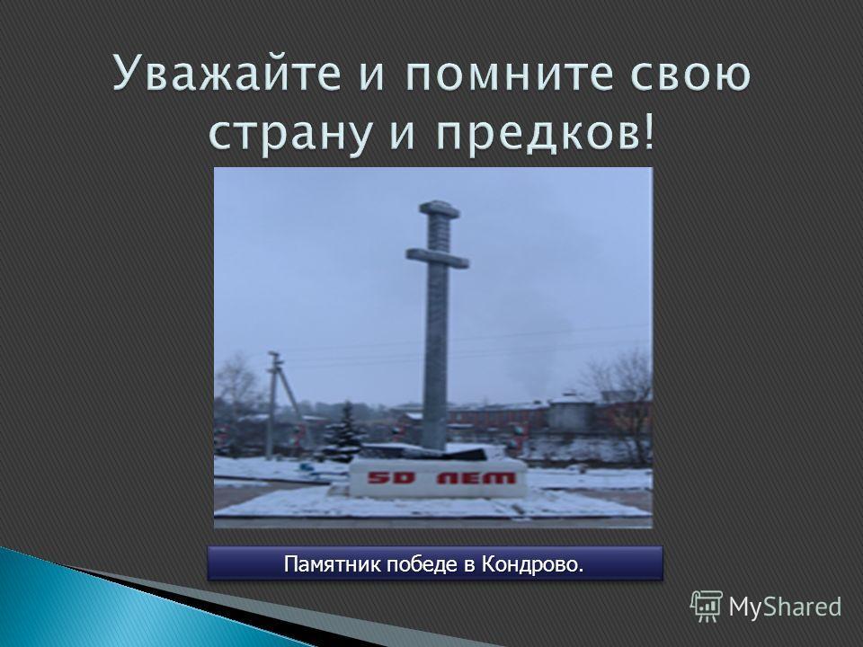 Памятник победе в Кондрово.