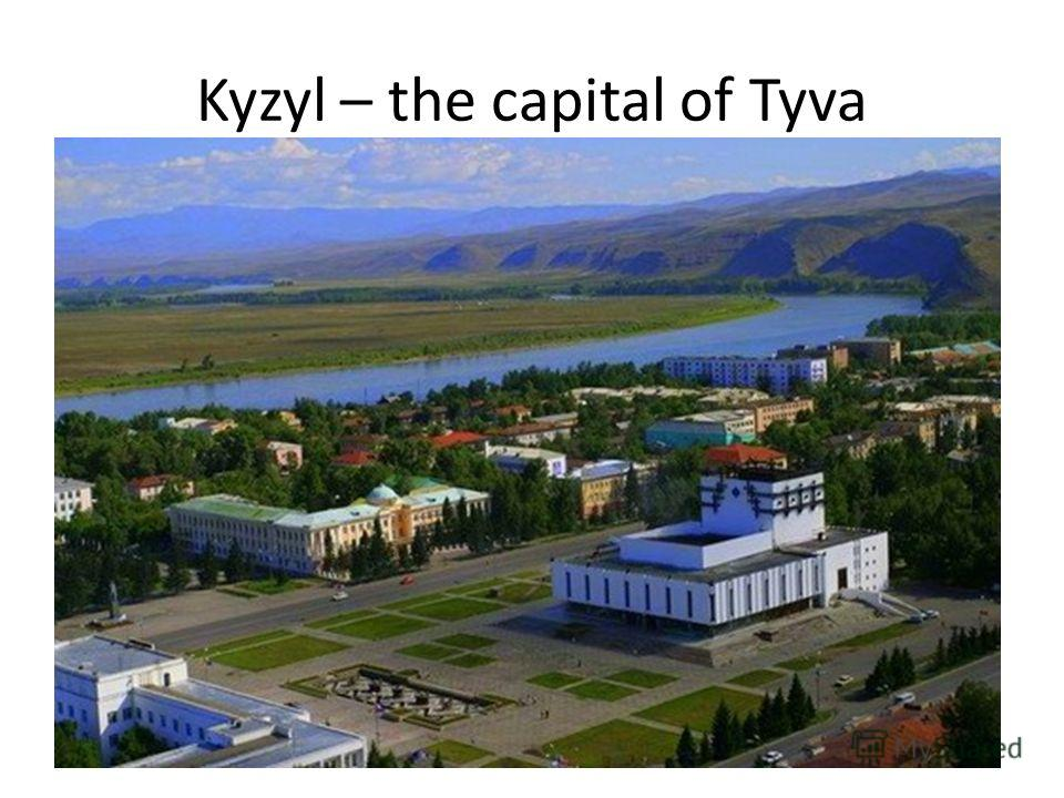 Kyzyl – the capital of Tyva