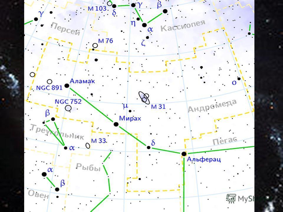 Андромеда созвездие северного полушария неба. В Андромеде три звезды 2-й звёздной величины и спиральная галактика (Галактика Андромеды), видимая невооружённым глазом и известная уже с X века. Важнейший объект в созвездии спиральная галактика Туманнос