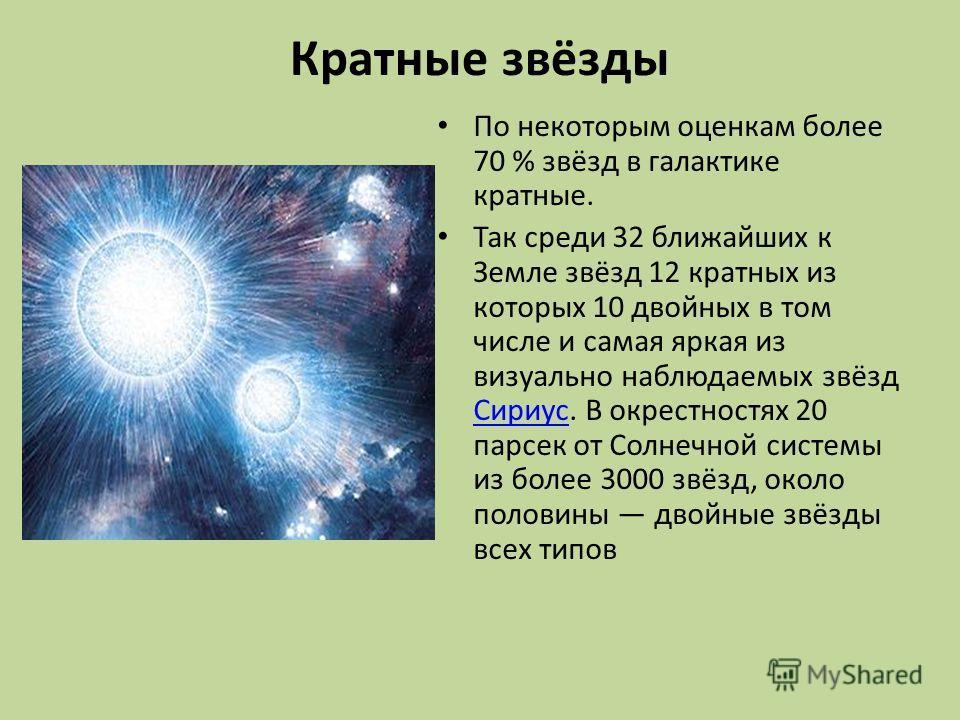 Картинки по запросу кратные звезды картинки