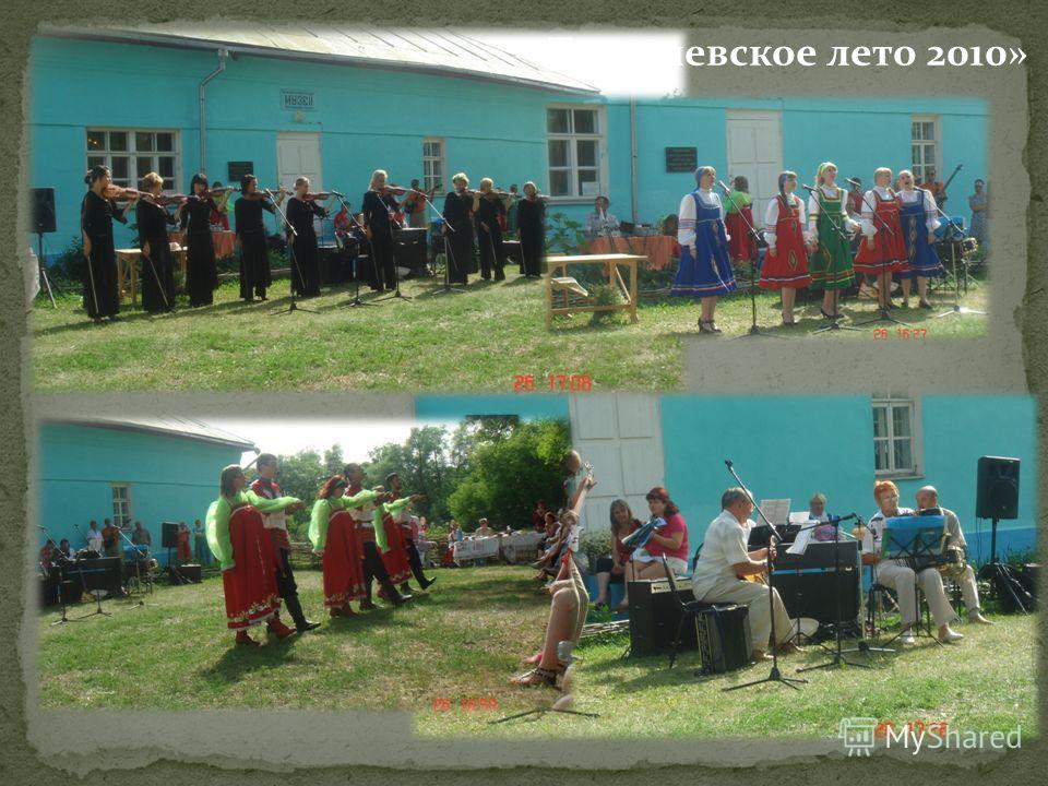 «Тургеневское лето 2010»