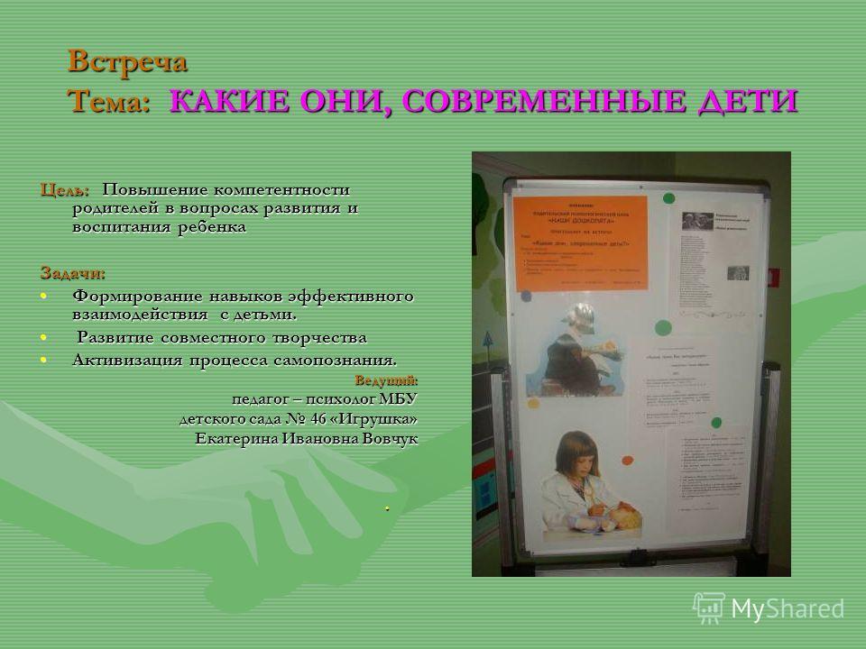Встреча Тема: КАКИЕ ОНИ, СОВРЕМЕННЫЕ ДЕТИ Цель: Повышение компетентности родителей в вопросах развития и воспитания ребенка Задачи: Формирование навыков эффективного взаимодействия с детьми.Формирование навыков эффективного взаимодействия с детьми. Р