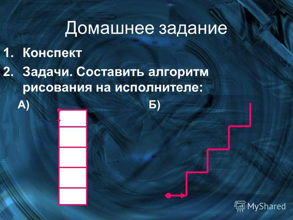 Домашнее задание 1.Конспект 2.Задачи. Составить алгоритм рисования на исполнителе: А) Б)