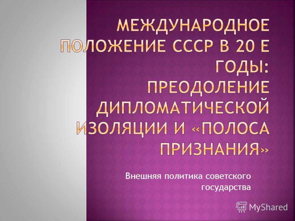 Внешняя политика советского государства