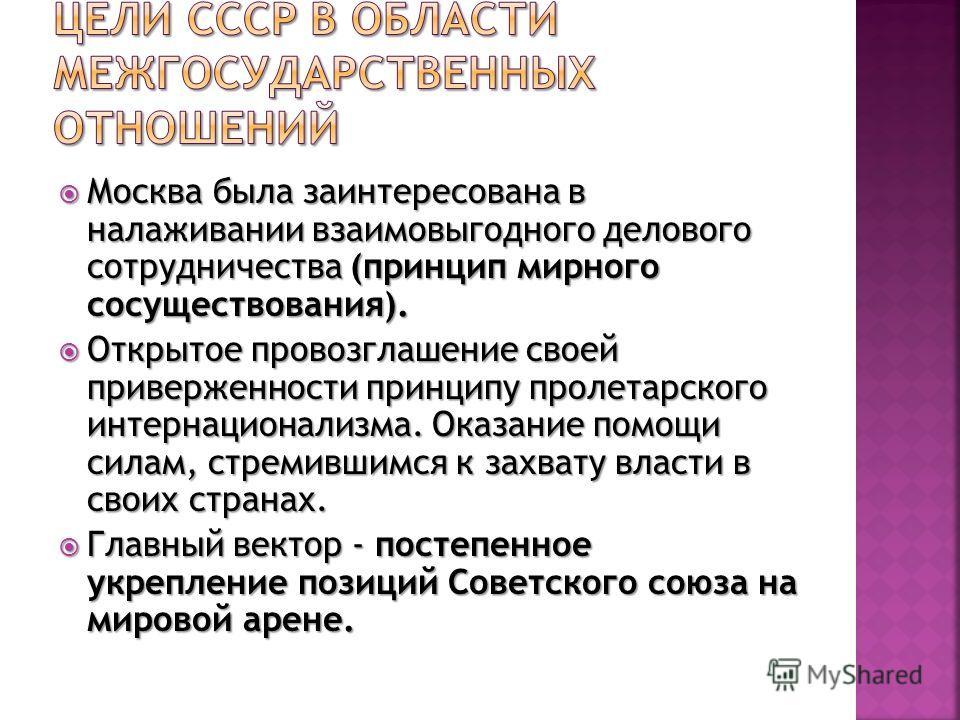 Москва была заинтересована в налаживании взаимовыгодного делового сотрудничества (принцип мирного сосуществования). Москва была заинтересована в налаживании взаимовыгодного делового сотрудничества (принцип мирного сосуществования). Открытое провозгла