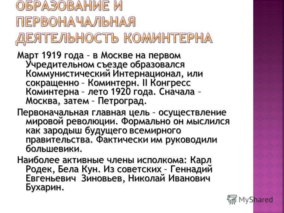 Март 1919 года – в Москве на первом Учредительном съезде образовался Коммунистический Интернационал, или сокращенно – Коминтерн. II Конгресс Коминтерна – лето 1920 года. Сначала – Москва, затем – Петроград. Первоначальная главная цель – осуществление