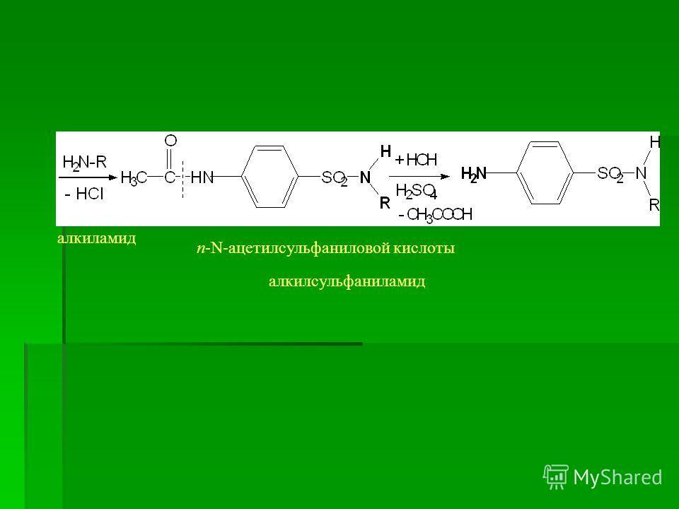 алкиламид п-N-ацетилсульфаниловой кислоты алкилсульфаниламид