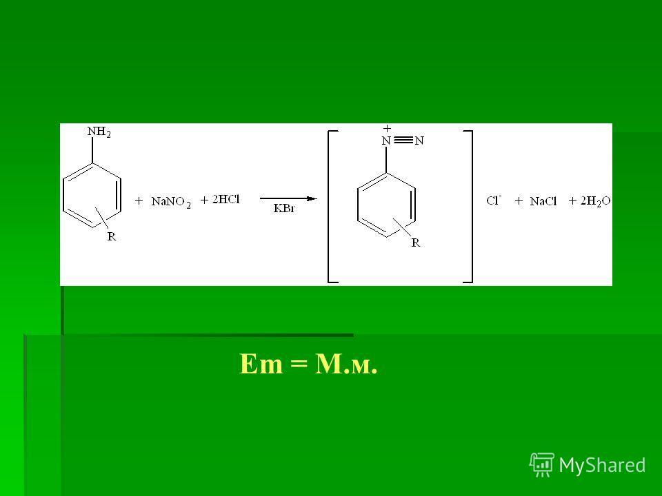 Em = M.м.