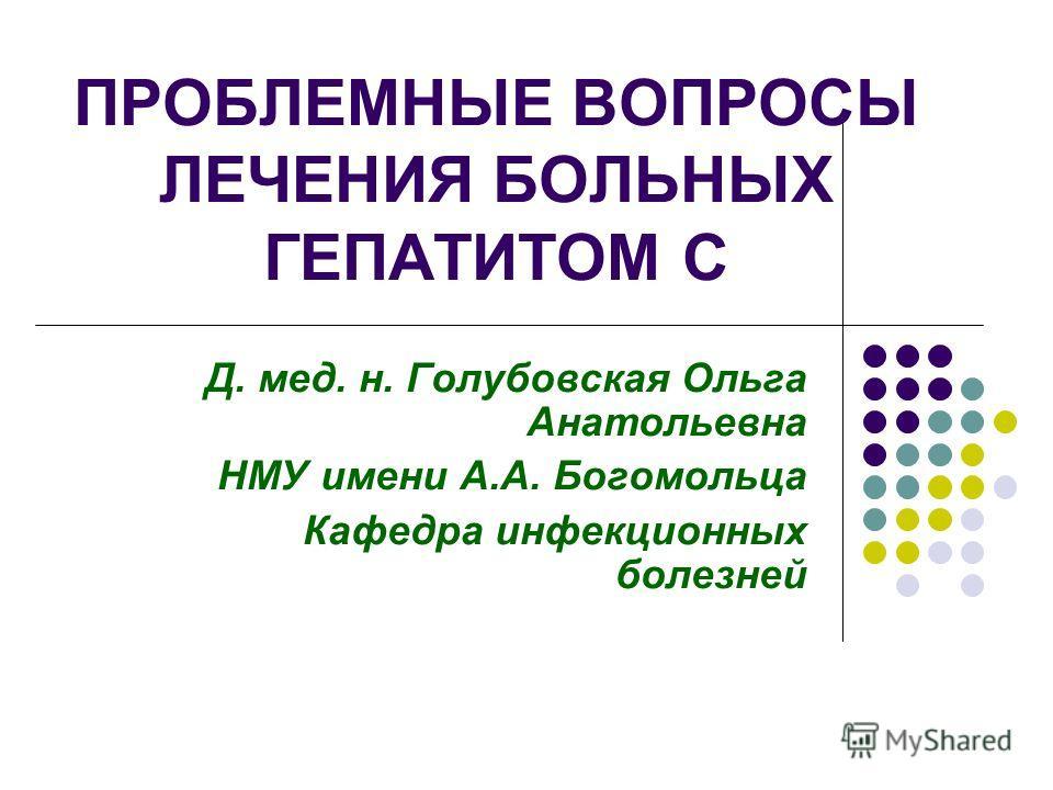знакомства больных гепатитом с без регистрации