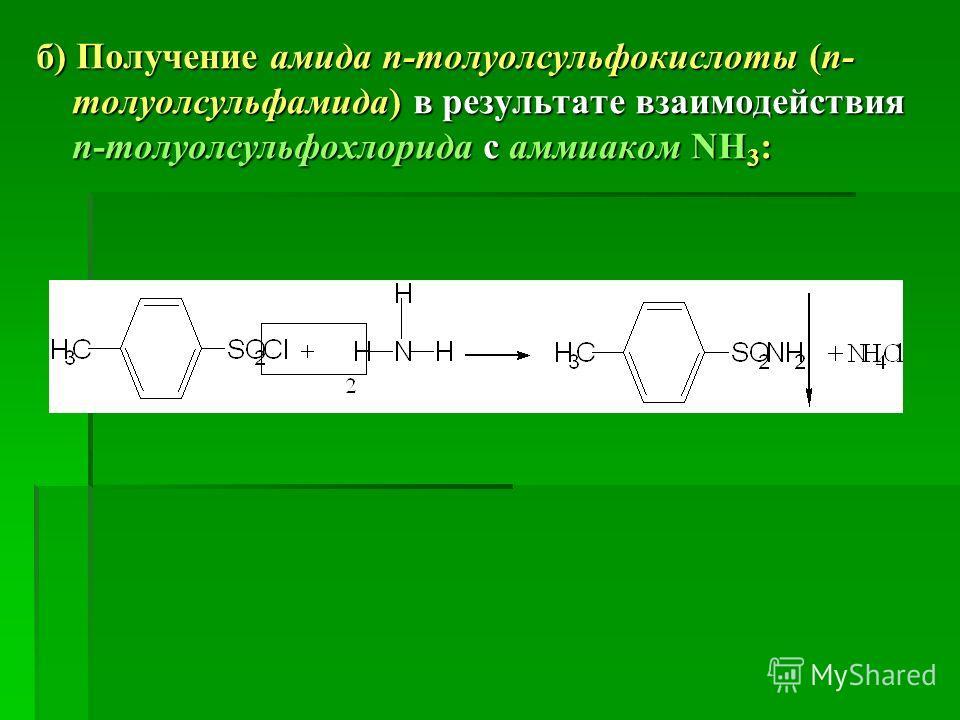 б) Получение амида п-толуолсульфокислоты (п- толуолсульфамида) в результате взаимодействия п-толуолсульфохлорида с аммиаком NH 3 :