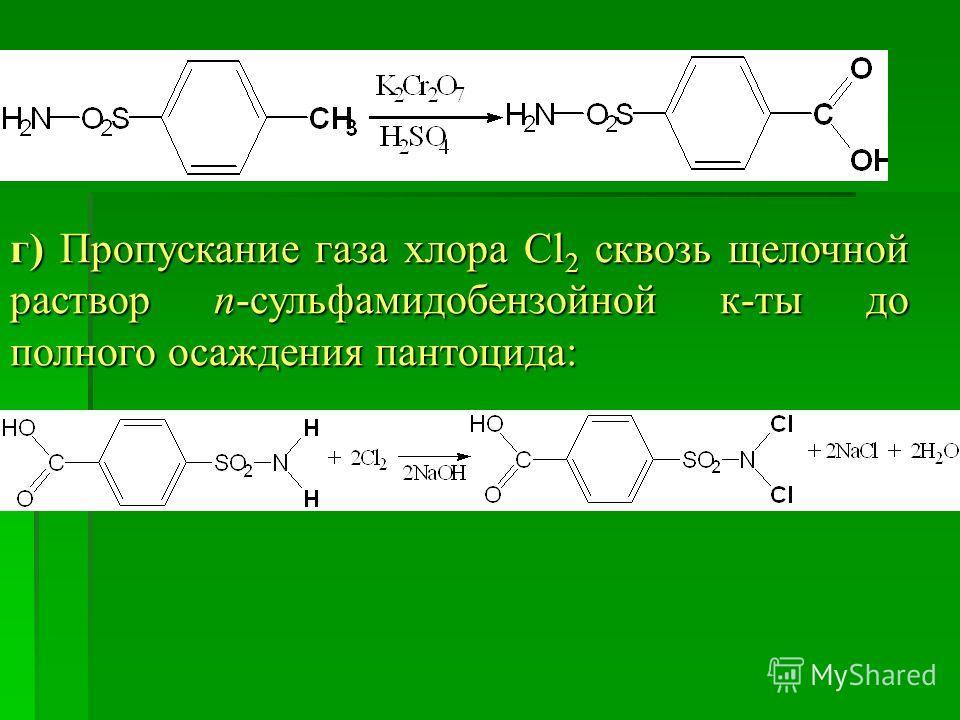 г) Пропускание газа хлора Cl 2 сквозь щелочной раствор п-сульфамидобензойной к-ты до полного осаждения пантоцида:
