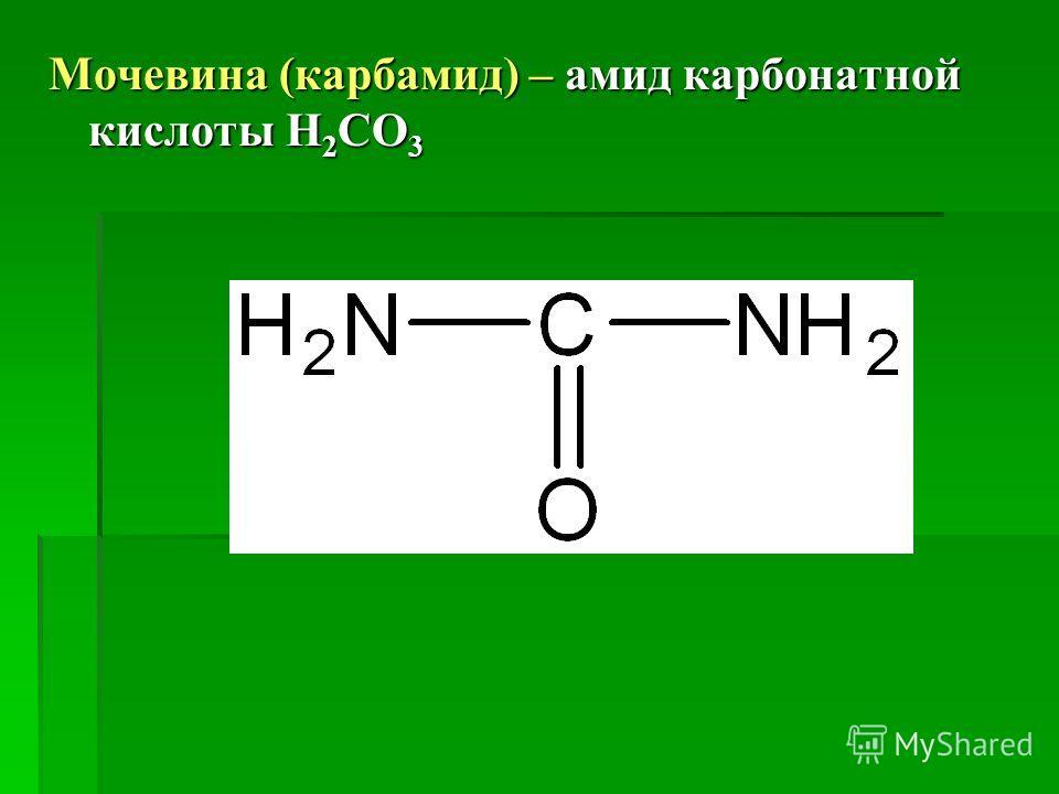 Мочевина (карбамид) – амид карбонатной кислоты Н 2 СО 3