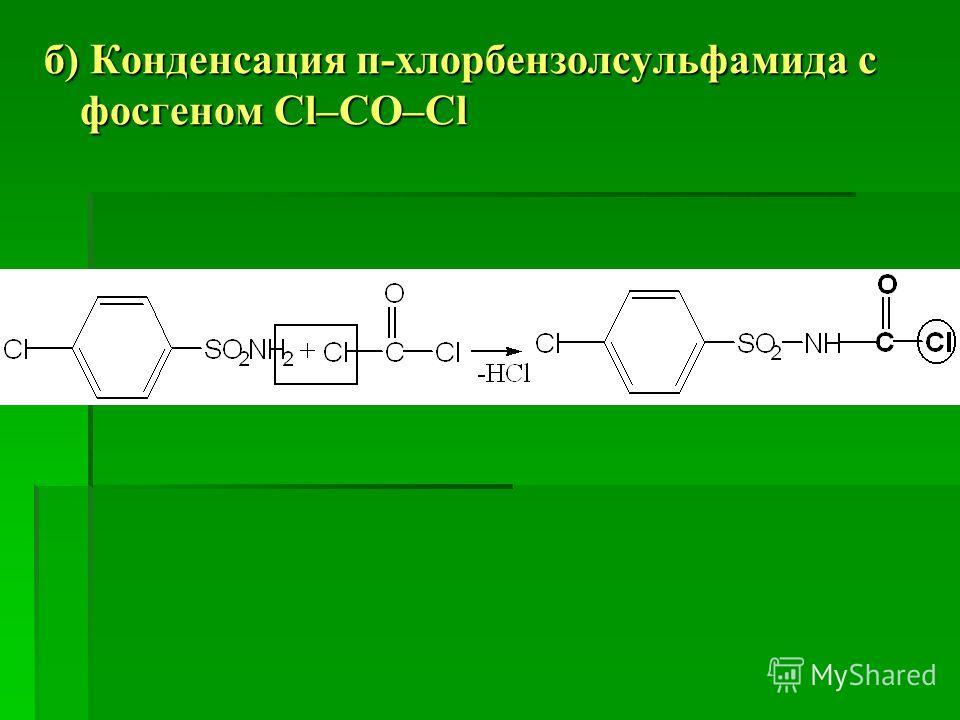 б) Конденсация п-хлорбензолсульфамида с фосгеном Cl–CO–Cl