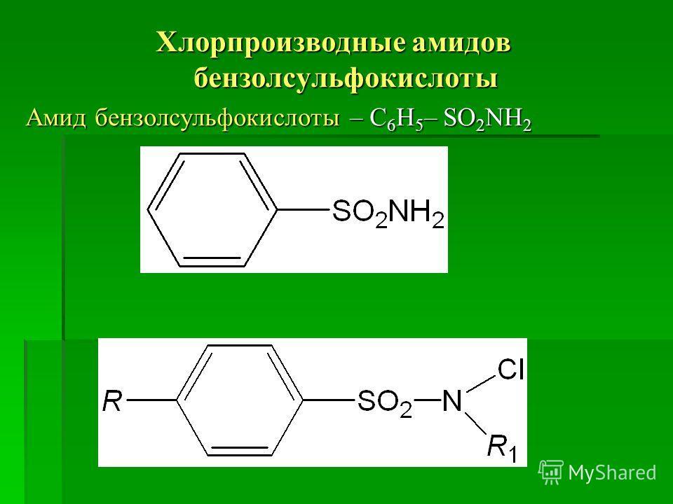 Хлорпроизводные амидов бензолсульфокислоты Амид бензолсульфокислоты – С 6 Н 5 – SO 2 NH 2