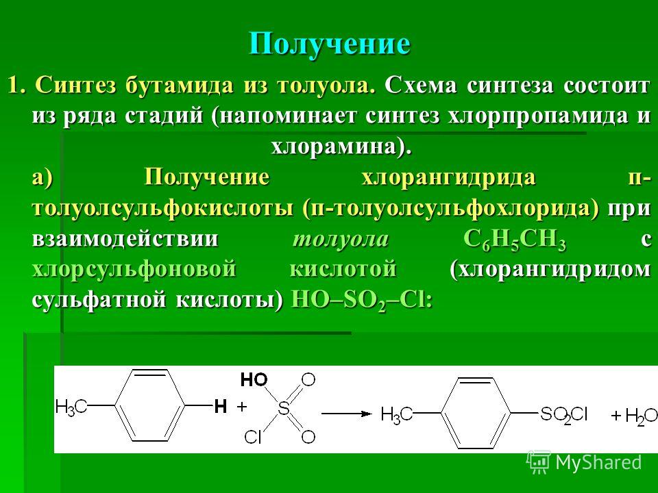 Получение 1. Синтез бутамида из толуола. Схема синтеза состоит из ряда стадий (напоминает синтез хлорпропамида и хлорамина). а) Получение хлорангидрида п- толуолсульфокислоты (п-толуолсульфохлорида) при взаимодействии толуола С 6 Н 5 СН 3 с хлорсульф