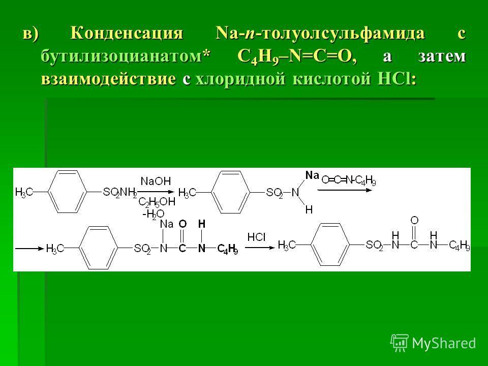 в) Конденсация Na-п-толуолсульфамида с бутилизоцианатом* С 4 H 9 –N=C=O, а затем взаимодействие с хлоридной кислотой HCl: