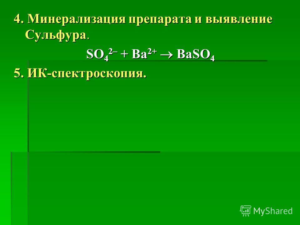 4. Минерализация препарата и выявление Сульфура. SO 4 2– + Ba 2+ BaSO 4 5. ИК-спектроскопия.