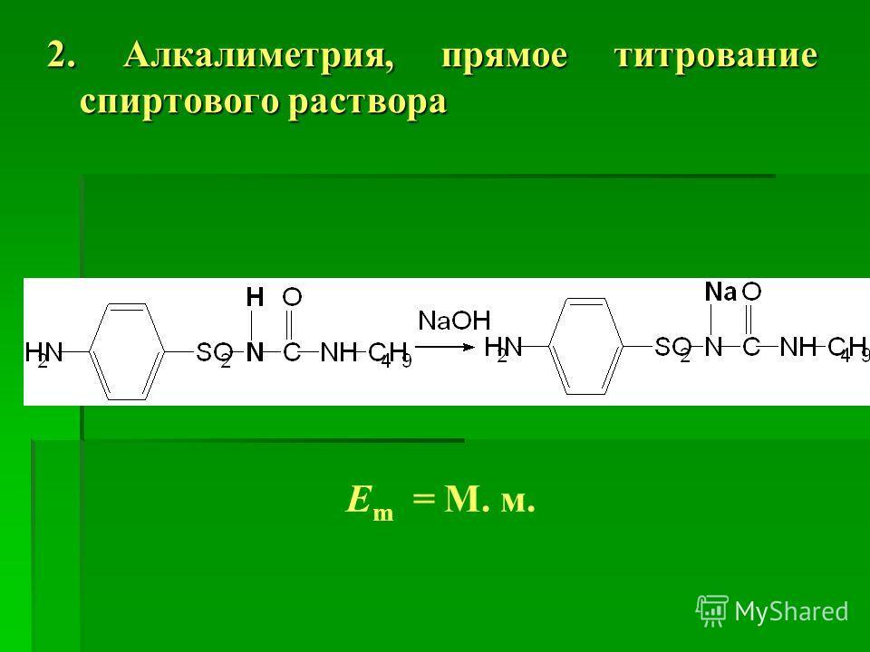 2. Алкалиметрия, прямое титрование спиртового раствора E m = М. м.