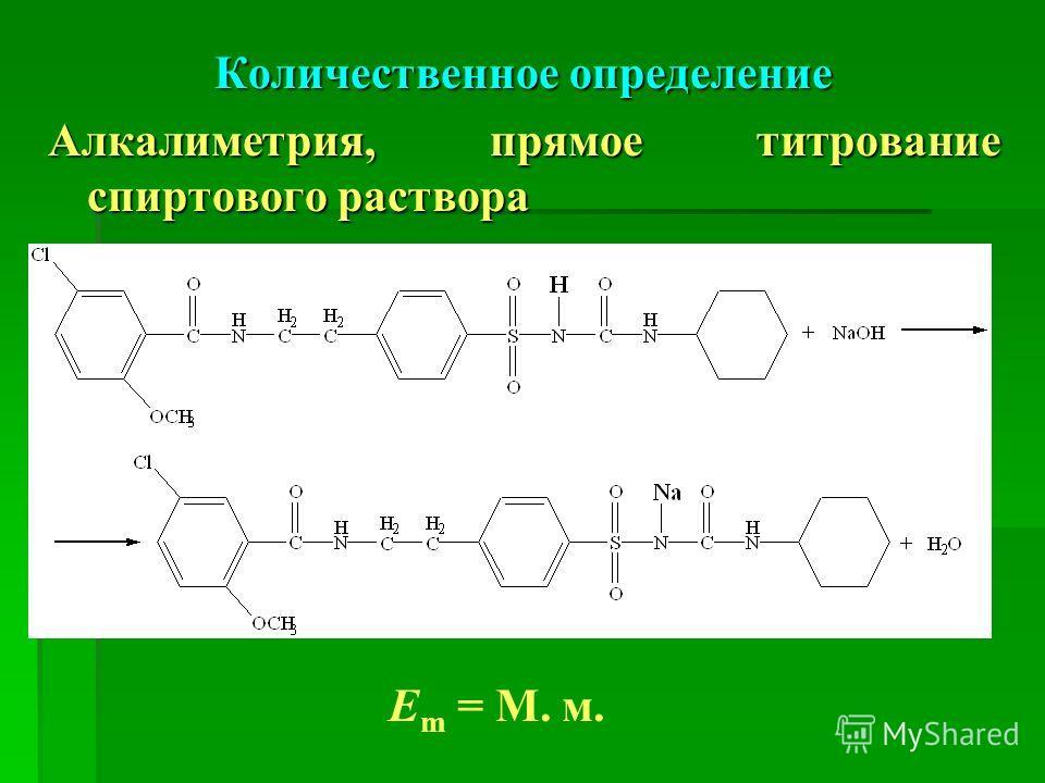 Количественное определение Алкалиметрия, прямое титрование спиртового раствора Е m = М. м.
