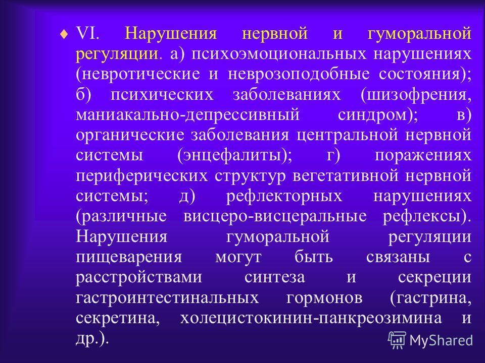 VІ. Нарушения нервной и гуморальной регуляции. а) психоэмоциональных нарушениях (невротические и неврозоподобные состояния); б) психических заболеваниях (шизофрения, маниакально-депрессивный синдром); в) органические заболевания центральной нервной с